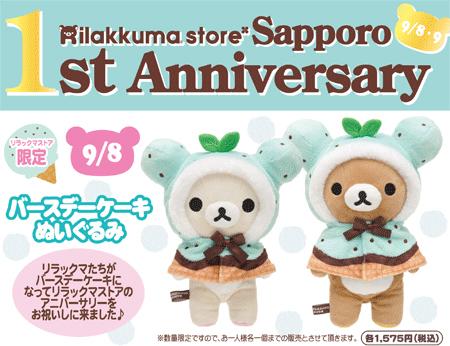 Sapporo Rilakkuma Store 1st Anniversary - event announcement