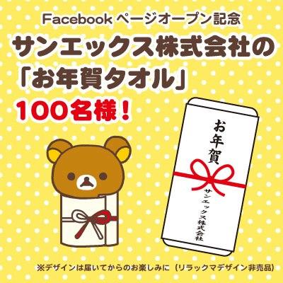 Facebook - Rilakkuma Towel GIveaway