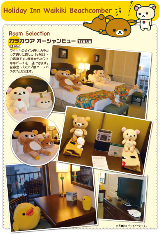 Rilakkuma Hawaii - Holiday Inn