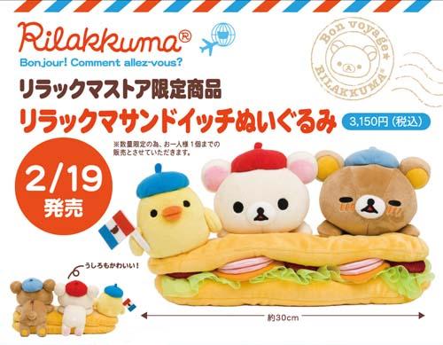 Bon Voyage Series - Sandwich