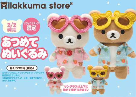 Aloha Rilakkuma Store Exclusive - announcement