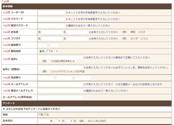Tenso - San-X Net Shop registration form (Japanese)