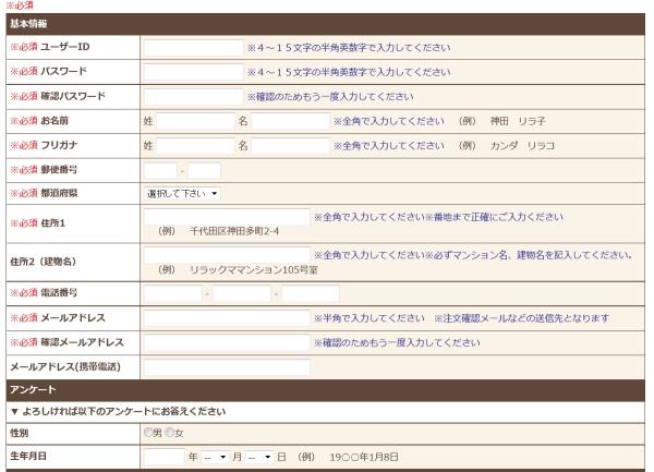Tenso - San-X Net Shop registration form (Japanese)