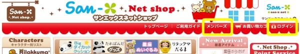 "San-X Net Shop - Home page with ""My page"" highlighted"
