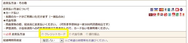 San-X Net Shop - Order form