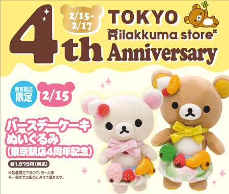 Tokyo Station 4th Anniversary Series - announcement