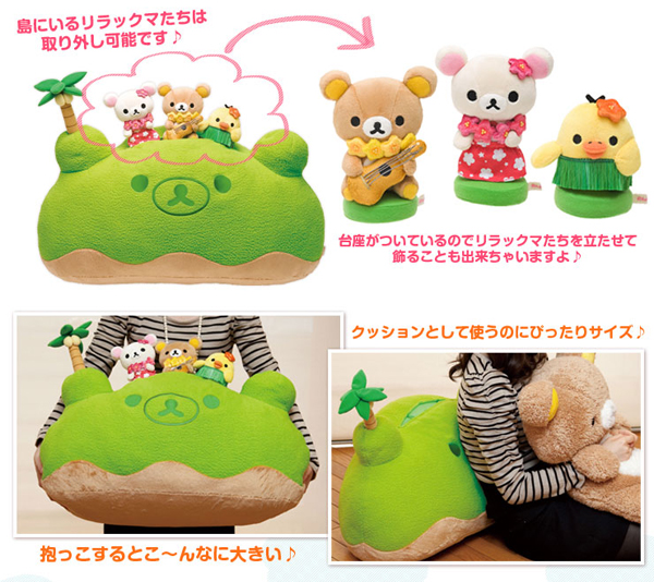 Aloha Rilakkuma - Net Shop Exclusive