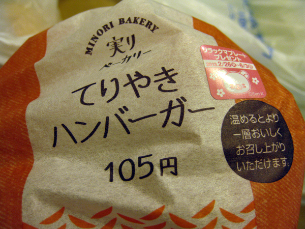 Rilakkuma x Lawson - Teriyaki Burger