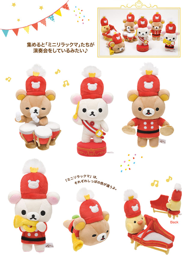 Rilakkuma Wonderland - full set
