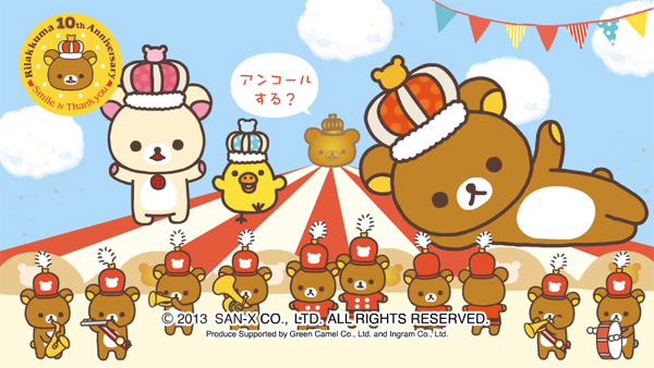 Rilakkuma Wonderland - flash frame 2