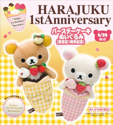 Harajuku 1st Anniversary - full