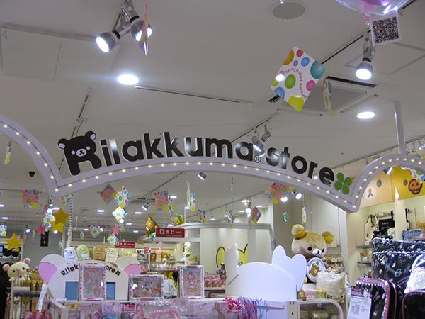 Harajuku Rilakkuma Store - front