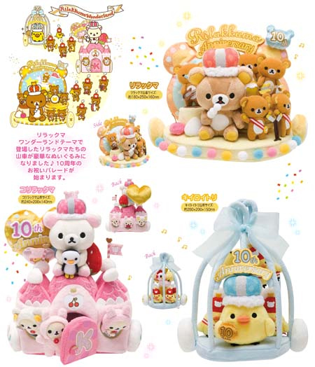 Rilakkuma Wonderland - store exclusive