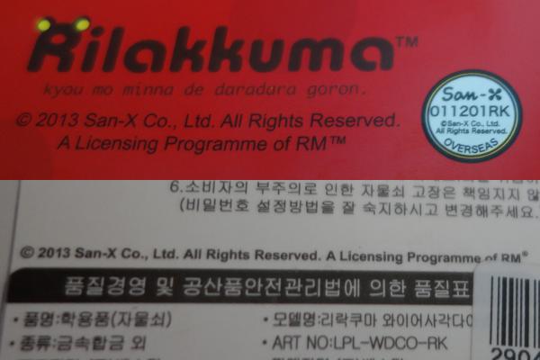 Rilakkuma Licensing - RM tags