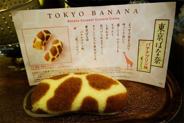 Tokyo Banana - display