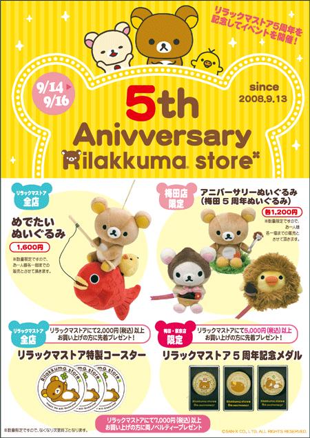 Rilakkuma Store 5th Anniversary - announcement