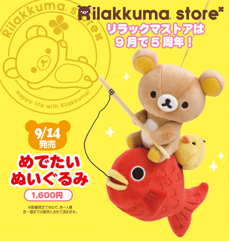 Rilakkuma Store 5th Anniversary - announcement