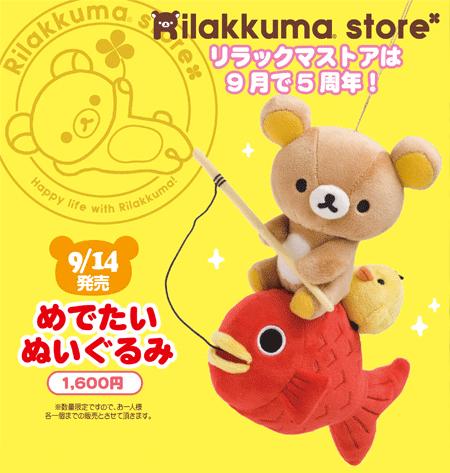 Umeda 5th Anniversary Plushie - ad