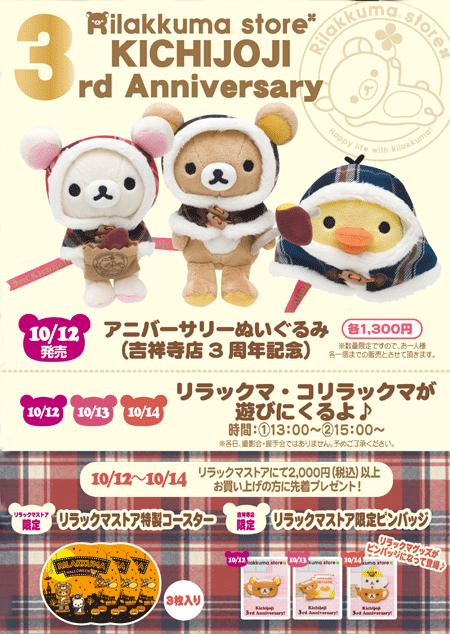 Kichijoji 3rd Anniversary - announcement