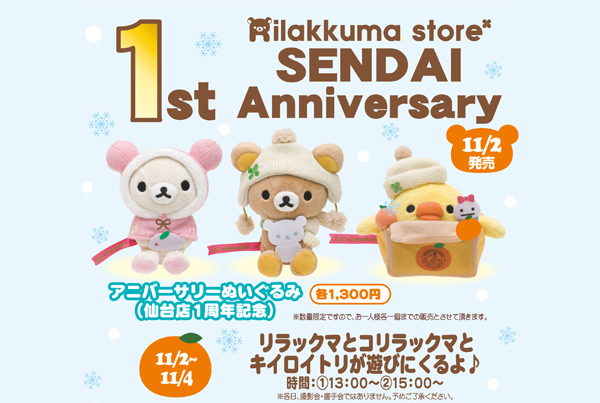 Sendai 1st Anniversary - Announcement