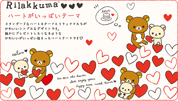 Rilakkuma Hearts Series - header