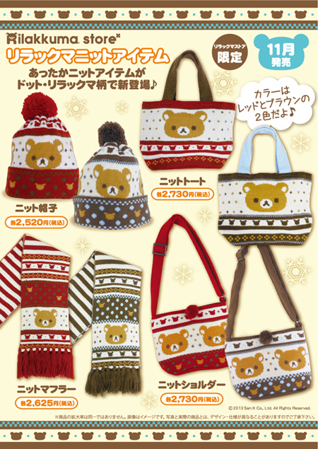 Rilakkuma Store Exclusive Knits - announcement