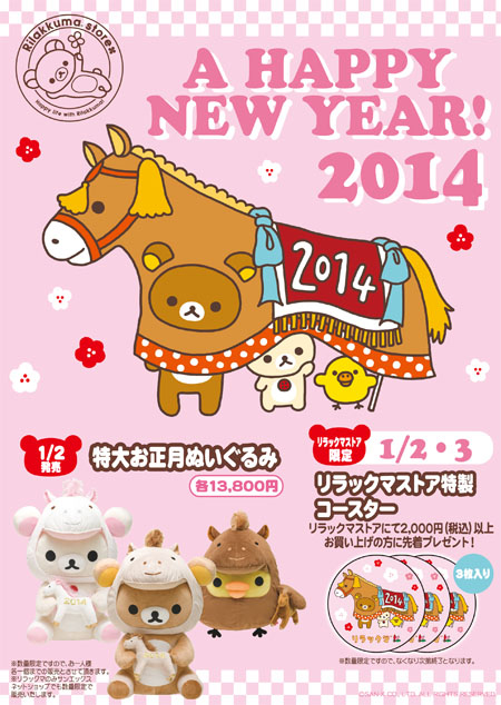 Year of the Horse - Rilakkuma Store XL plushies and coasters