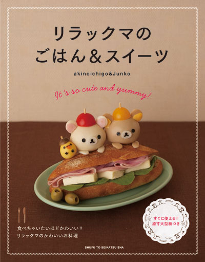 Rilakkuma Recipe Book - cover
