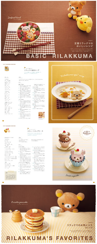 Rilakkuma Recipe Book - pages