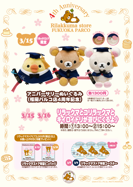 Fukuoka PARCO 4th Anniversary - announcement