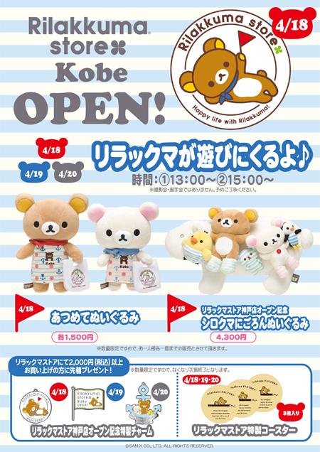 Kobe Rilakkuma Store Opening - ad