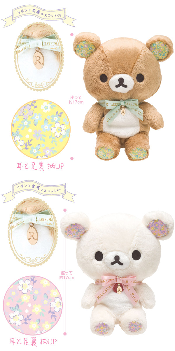 Sweet Happy Series - Rilakkuma and Korilakkuma