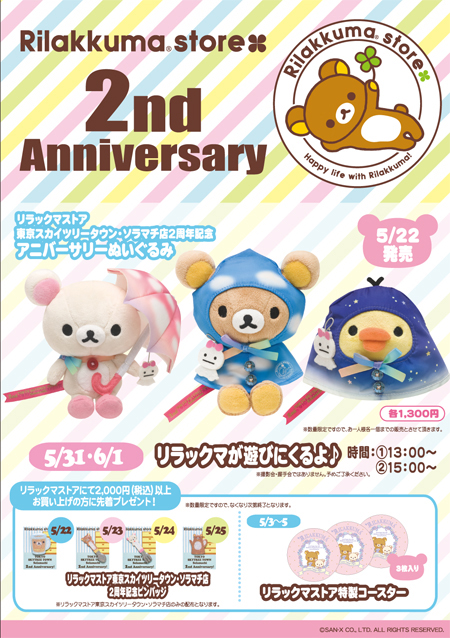 Tokyo Skytree 2nd Anniversary - ad