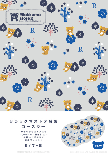 Rilakkuma Textile - announcement