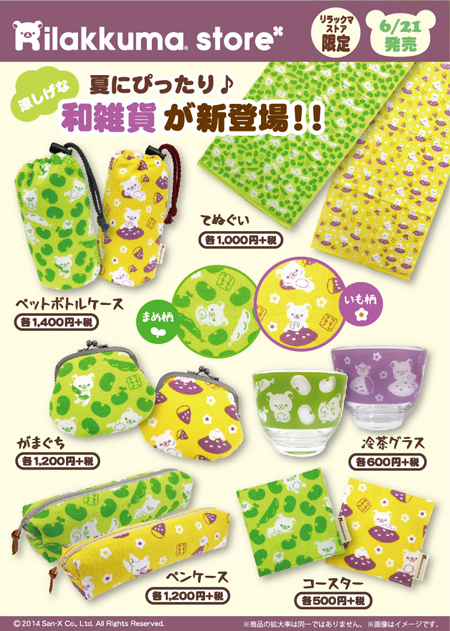 Green Bean and Purple Yam Pattern - ad