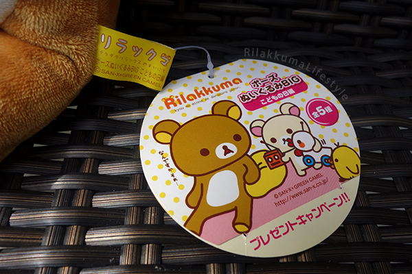 Children's Day Rilakkuma - tag art