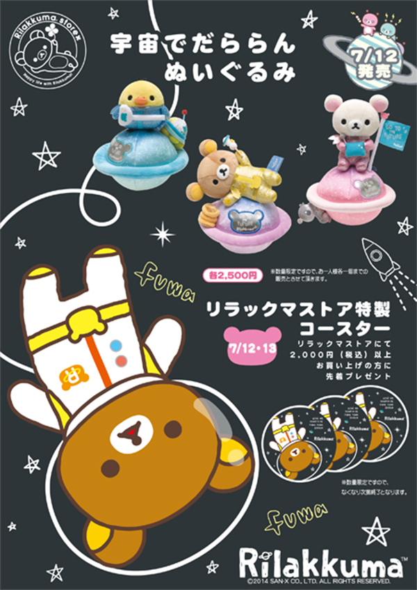 Rilakkuma Space Series - poster
