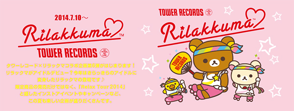 Tower Records x Rilakkuma 2014 - cover