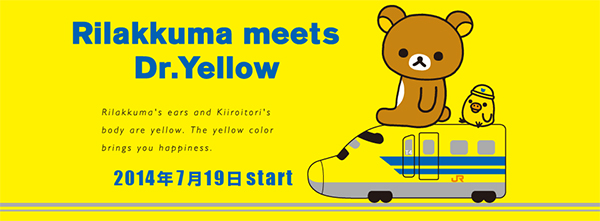 Rilakkuma Meets Dr. Yellow - cover art