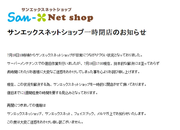 San-X Net Shop Crash - screenshot