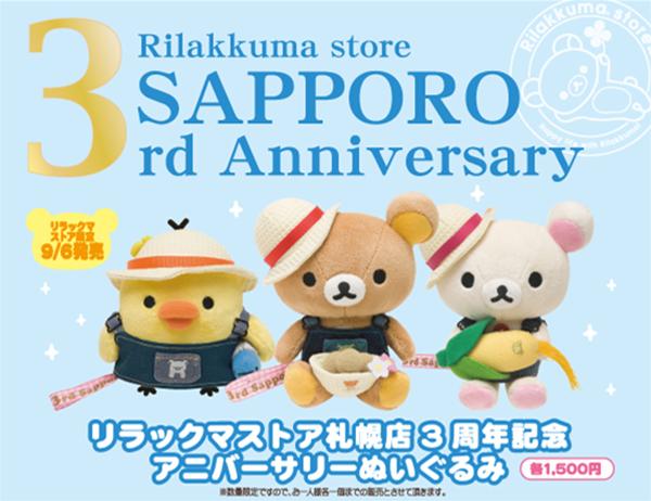 Sapporo Rilakkuma Store 3rd Anniversary - full