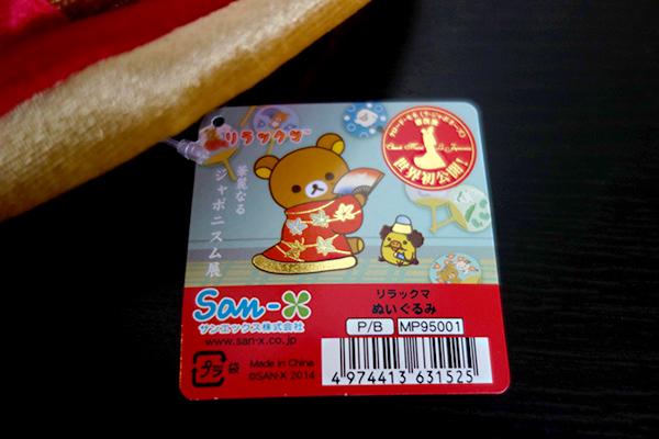La Japonaise Rilakkuma - tag art