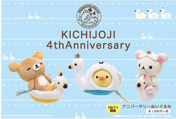 Kichijoji 4th Anniversary - cover