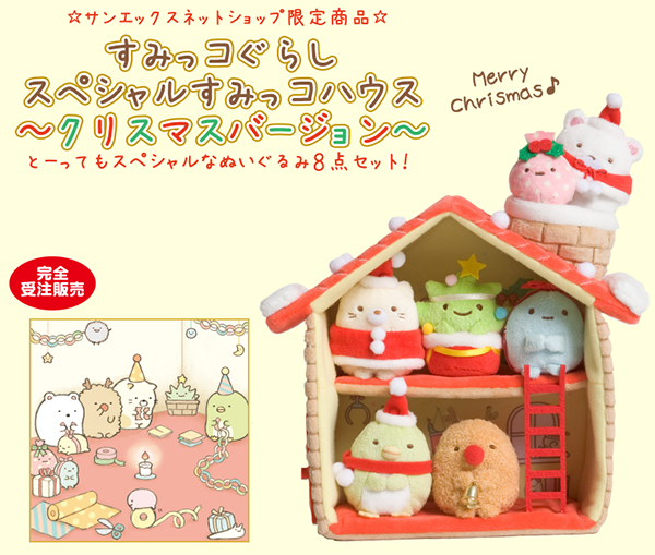 Sumikko Gurashi Christmas 2014 Net Shop Exclusive - full