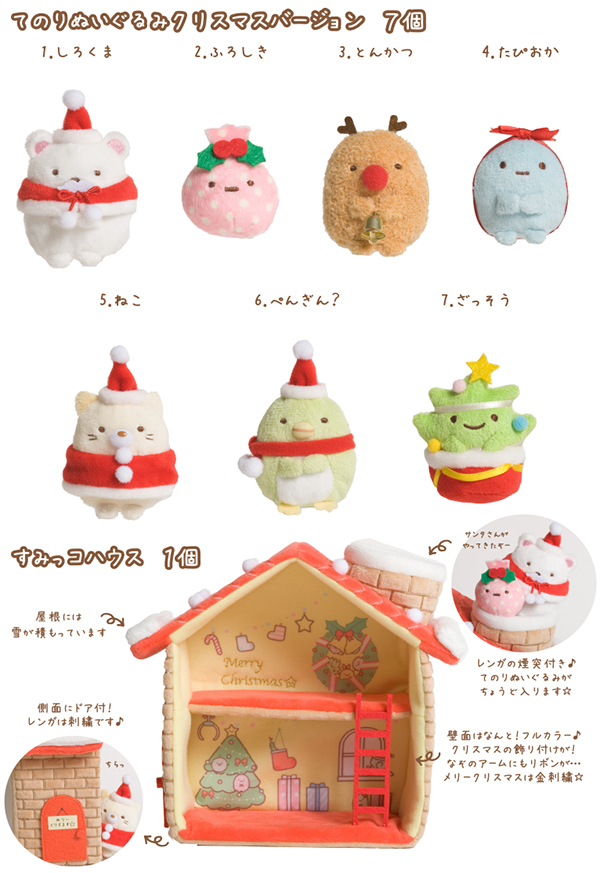 Sumikko Gurashi Christmas 2014 Net Shop Exclusive - individuals
