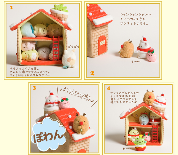 Sumikko Gurashi Christmas 2014 Net Shop Exclusive - story