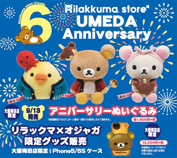 Umeda 6th Anniversary - plushies