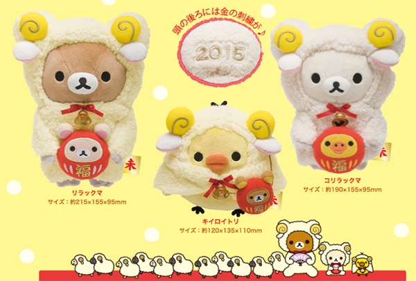 Year of the Sheep 2015 - cover