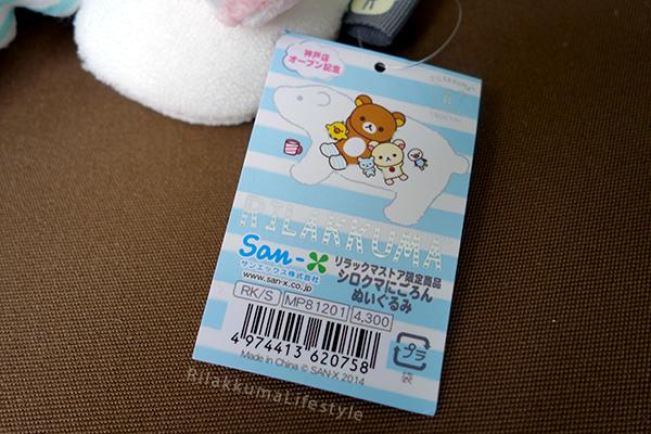 Kobe Rilakkuma Store Opening Plush Set - tag art