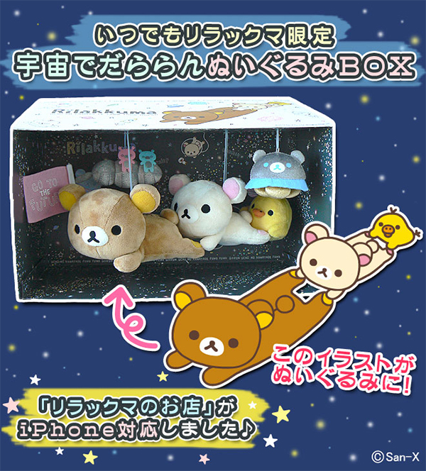 Space Rilakkuma - mobile site exclusive